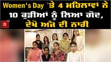 Women's Day 'ਤੇ 4 ਮਹਿਲਾਵਾਂ ਨੇ 10 ਕੁੜੀਆਂ ਨੂੰ ਲਿਆ ਗੋਦ, ਦੇਖੋ ਅੱਜ ਦੀ ਨਾਰੀ