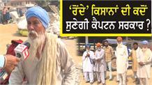 ਦੇਖੋ Captain ਸਾਬ੍ਹ, ਮੰਡੀਆਂ 'ਚ ਰੁਲ ਰਿਹਾ ਹੈ Farmer !