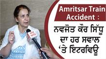 Amritsar Train Accident : ਨਵਜੋਤ ਕੌਰ ਸਿੱਧੂ ਦਾ ਹਰ ਸਵਾਲ 'ਤੇ ਇੰਟਰਵਿਊ