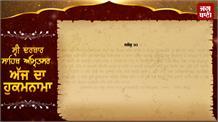 Aaj Da Hukamnama, ਸ੍ਰੀ ਦਰਬਾਰ ਸਾਹਿਬ, ਅੰਮ੍ਰਿਤਸਰ (16 Oct)