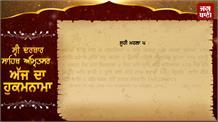 Aaj Da Hukamnama, ਸ੍ਰੀ ਦਰਬਾਰ ਸਾਹਿਬ, ਅੰਮ੍ਰਿਤਸਰ (14 Oct)