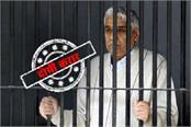 satlok ashram case punishment rampal