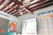 sarala kalan primary school condition worsens