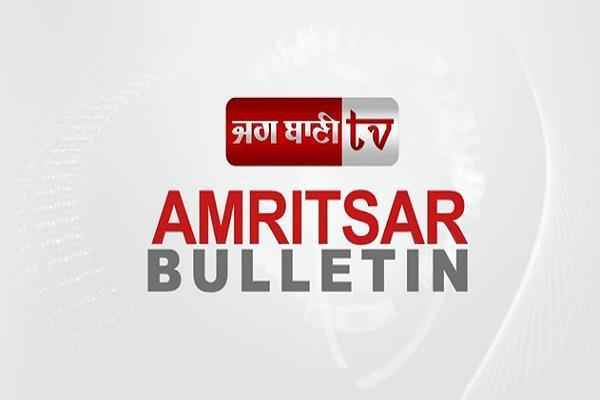 click on video to view amritsar bulletin on 2 january