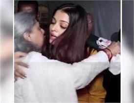Viral : बहू ऐश्वर्या ने सास जया को लगाया गले, मनमुटाव की खबरों पर लगा विराम