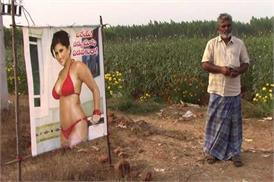 अपनी हॉट अदाओं से इस किसान की मदद कर रही हैं सनी लियोन