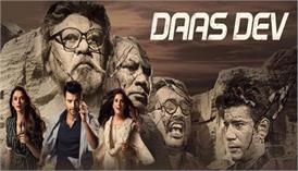 'दास देव' की रिलीज डेट आगे बढ़ी, अब इस दिन सिनेमाघरों में दस्तक देंगी फिल्म