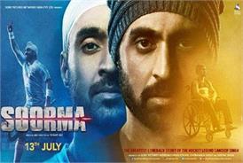 फिल्म 'सूरमा' का नया पोस्टर हुआ रिलीज, व्हीलचेयर पर बैठे दिख रहे हैं हॉकी प्लेयर संदीप सिंह