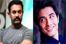 आमिर खान के 'जीजा' लगते हैं अली जफर, जानिए एेसी ही कुछ दिलचस्प बातें
