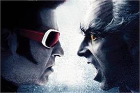 रजनीकांत और अक्षय की फिल्म 2.0 इस दिन देगी सिनेमाघरों में दस्तक