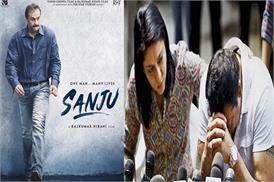 'संजू' देखने के बाद कुछ एेसा था संजय दत्त का रिएक्शन, फिल्म को लेकर किए कई खुलासे