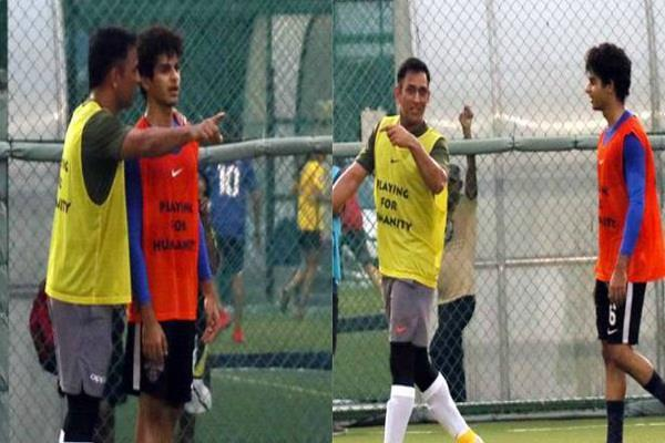 ishaan khatter and ms dhoni play football together pictures viral