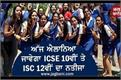 result of icse 10th and isc 12th will be announced today