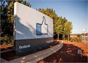 california facebook headquarter