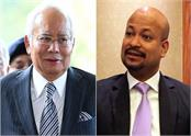 fund scam malaysia former prime minister
