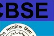 cbse changes exam pattern question paper leakage
