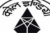 today job coal india limited in recruitment