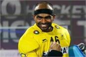 sreejesh gets command of the men  s hockey team in asiad games