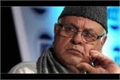 jammu and kashmir former chief minister farooq abdullah  chargesheet