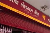 pnb collects rs  151 66 crore from savings bank account holders