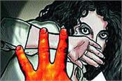 half years in jail for molestation of a girl student