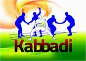 international kabaddi tournament pakistan