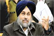 sukhbir badal  cheat  couple