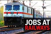 railways will also get jobs 10th pass apply