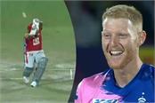 sarfaraz khan hit disscope shot on ben stokes bowling