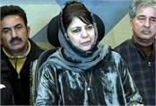 mehbooba mufti to contest lok sabha election from anantnag