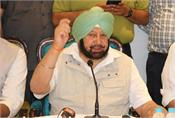 letter to captain amarinder singh