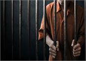 pakistan  5 years imprisonment for man in ishinda case