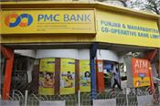 more than 6500 crore scam in pmc bank rs 10 5 crore cash missing from record