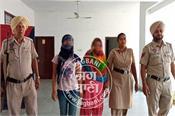 bathinda police addictive sisters heroin arrest