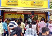 now pmc bank account holders can withdraw rs 40 000