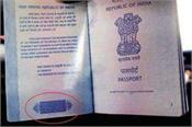lotus sign on passport  issue raised in parliament
