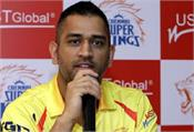 who will buy me if chennai opens the super kings   success  who is dhoni