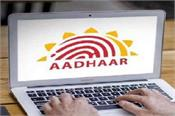 know which services to link the aadhar number is still there