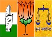 lok sabha elections  53 assembly seats  bjp