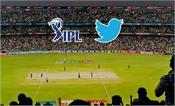 2 7 crore tweets  ipl 12 made record
