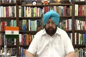 navjot sidhu resignation captain amarinder singh