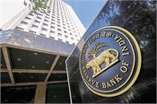rbi to cut rates fourth time in a row kotak