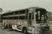 haryana bus fire kurukshetra