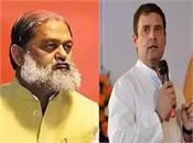 anil vij controversial remark on rahul resignation