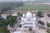 amritsar kartarpur corridor meeting