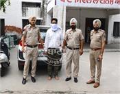 amritsar  police  fake aji  arrested