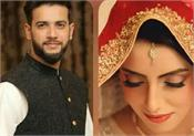 pakistan all rounder imad wasim also married see photos
