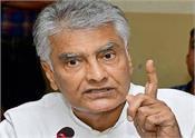 union government  gurdaspur  prime minister modi  sunil jakhar