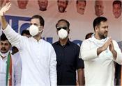 bihar assembly elections rahul gandhi tejaswi yadav narendra modi