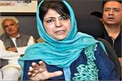 j k  mehbooba mufti pdp office seal detention
